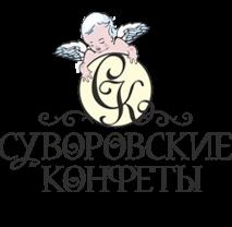 Суворовские конфеты