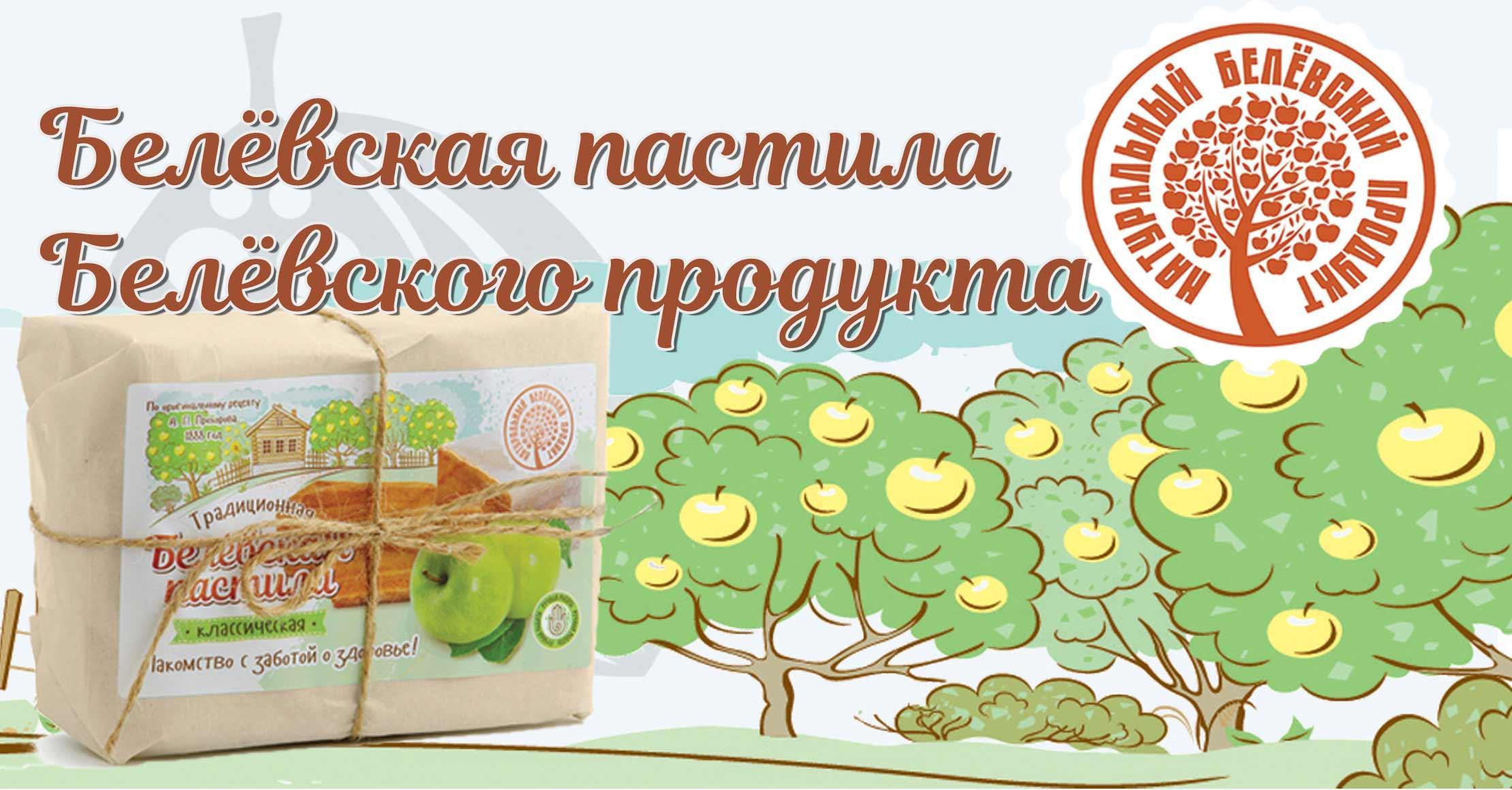 Белёвский продукт